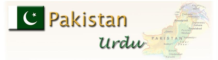 Urdu Resources